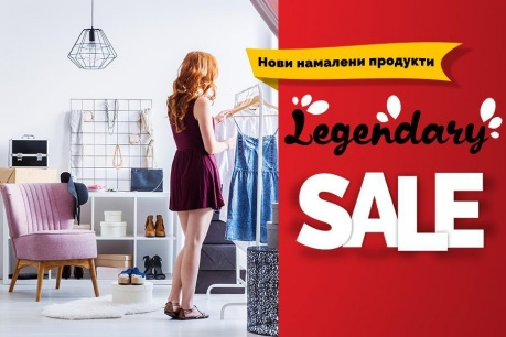 Legendary Sale: Нови намалени продукти