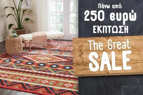 The Great Sale: Εκπτώσεις πάνω από 250 ευρώ