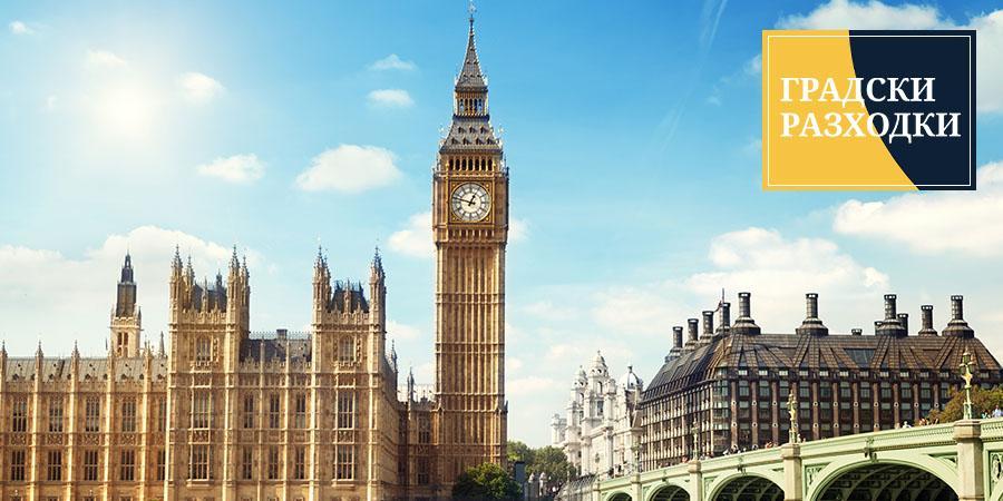 Градска разходка до Лондон