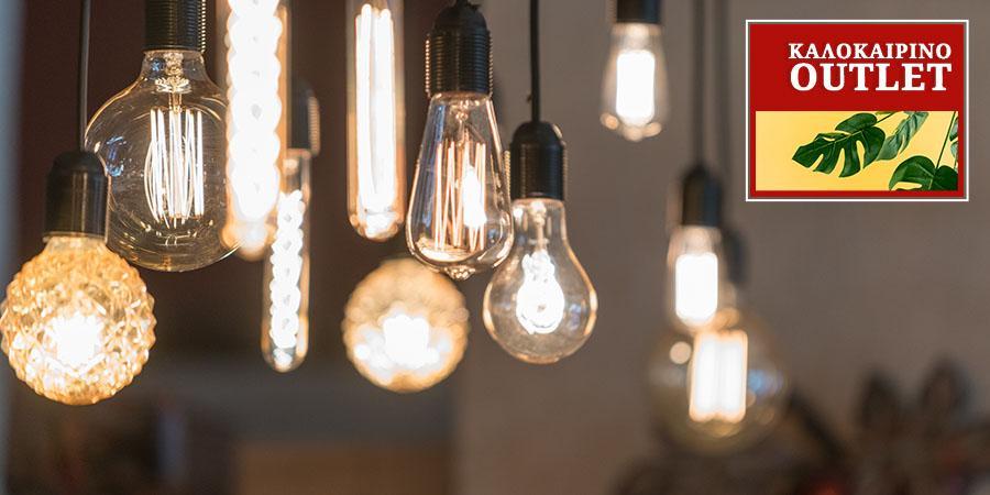 Καλοκαιρινό Outlet: Φωτιστικά